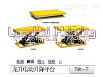 货物升降平台,HW1002电动升降机,龙海热销