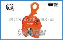 鹰牌竖吊NNE型不锈钢夹钳/钢体焊接抗开裂/抗拉强度高/山东
