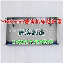 台湾绮发VTH-1055L3机床护板