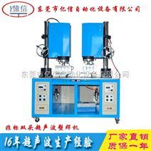 东莞非标超声波塑焊机  超声波塑焊机焊接机 塑料玩具充电器