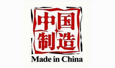 """""""中国制造""""须技术品牌服务新优势"""